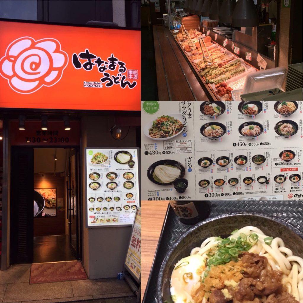 Cheap Eats In Tokyo, HANAMARU