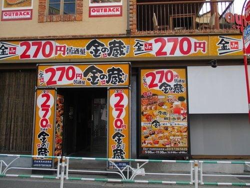 best bars in tokyo 270 yen